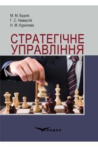 Стратегічне управління: навчальний посібник / М. М Буднік, Г. С. Невертій, Н. М. Курилова