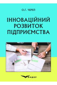 Інноваційний розвиток підприємства : навчальний посібник / Череп О.Г.