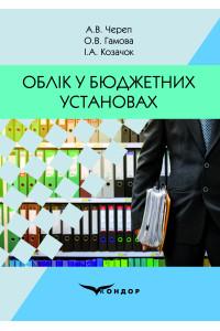 Облік у бюджетних установах: навчальний посібник  / Череп А.В., Гамова О.В., Козачок І.А.