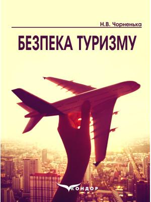 Безпека туризму: навч. посібник / Н.В. Чорненька