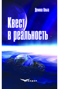Демина Ольга. Квест в реальность : роман