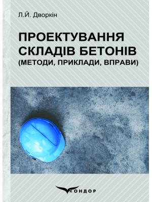 Проектування складів бетонів (Методи, приклади, вправи): Навчальний посібник/Дворкін Л.Й.