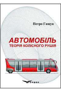 Автомобіль: Теорія колісного рушія: Навчальний посібникГащук П.