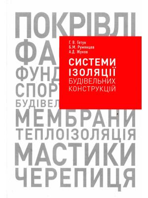 Системи ізоляції будівельних конструкцій: Навчальний посібник/ Гетун Г. В., Румянцев Б.М., Жуков А.Д.