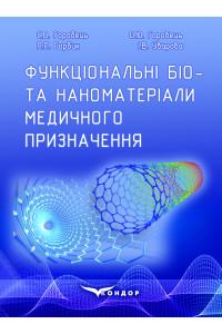 Функціональні біо- та наноматеріали медичного призначення: монографія / С.В. Горобець, О.Ю. Горобець, П.П. Горбик, І.В. Уварова.