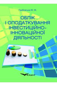 Облік і оподаткування інвестиційно-інноваційної діяльності  [навч. посіб.] / Ю. М. Грибовська