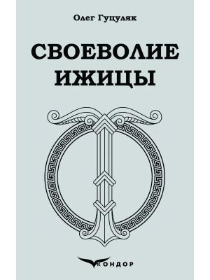 Своеволие Ижицы: поэзия / Гуцуляк О.
