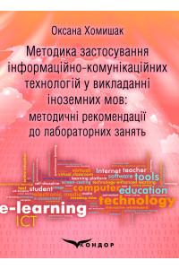 Методика застосування інформаційно-комунікаційних технологій у викладанні іноземних мов: методичні рекомендації до лабораторних занять/ Оксана Хомишак