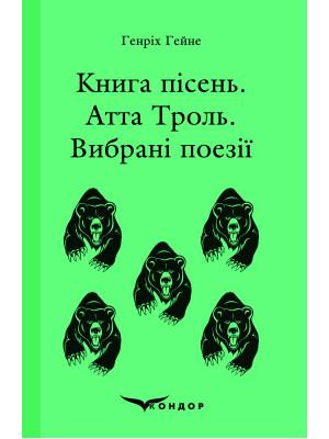 Книга пісень. Атта Троль. Вибрані поезії / Генріх Гейне
