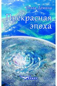 ПЕКРАСНАЯ ЭПОХА: роман / Ольга Демина