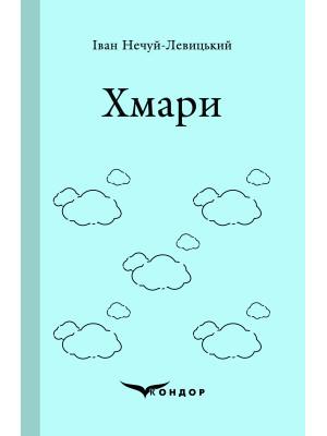 Хмари : повість / Іван Нечуй-Левицький