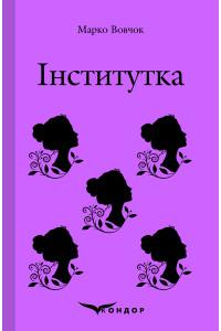 ІНСТИТУТКА. Вибране / Марко Вовчок