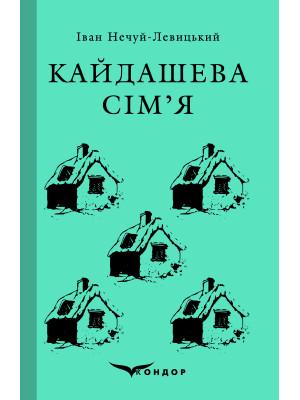 КАЙДАШЕВА СІМ'Я. Вибране/ Іван Нечуй-Левицький
