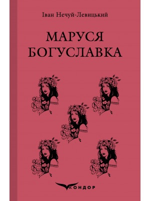 МАРУСЯ БОГУСЛАВКА. Вибране / Іван Нечуй-Левицький