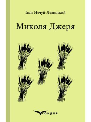 Миколя Джеря. Вибране / Іван Нечуй-Левицький