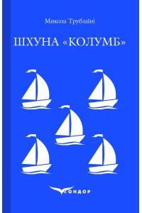 """ШХУНА """"КОЛУМБ"""". Повість / Микола Трублаїні"""