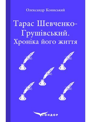 Тарас Шевченко-Грушівський. Хроніка його життя / Олександр Кониський