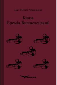 Князь Єремія Вишневецький. Роман / Іван Нечуй-Левицький