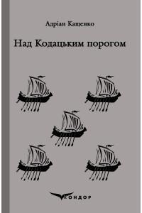 Над Кодацьким порогом. Вибране / Адріан Кащенко