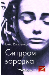 СИНДРОМ ЗАРОДКА. Роман / Ірина Власенко