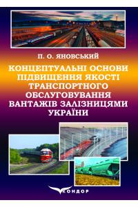 Концептуальні основи підвищення якості транспортного обслуговування вантажів залізницями України: монографія. – П.О. Яновський