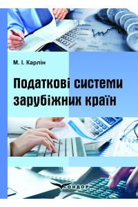 Податкові системи зарубіжних країн: навчальний посібник / М. І. Карлін.