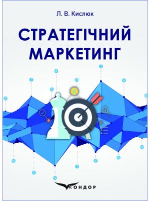 Стратегічний маркетинг : конспект лекцій. 2-е вид. Кислюк Л.В.