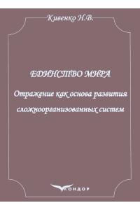 Единство мира. Отражение как основа развития сложноорганизованных систем: монография / Н. В. Кивенко