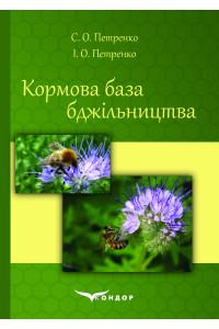 Кормова база бджільництва: Навчальний посібник. /   Петренко С.О., Петренко І.О.