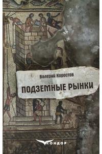 Подземные рынки: поэзия / Коростов В.