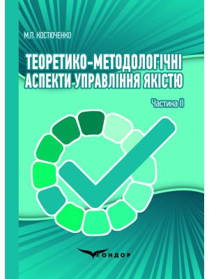 Теоретико-методологічні аспекти управління якістю: навчальний посібник для студентів технічних спеціальностей: У 2-х частинах. Частина II. Видання друге, зі змінами та доповненнями Костюченко М.П.