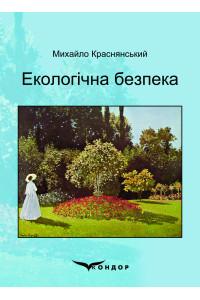 Екологічна безпека: навчальний посібник. / Краснянський М.Ю.