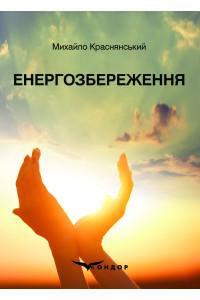 Енергозбереження: навчальний посібник. / Краснянський М.Ю.