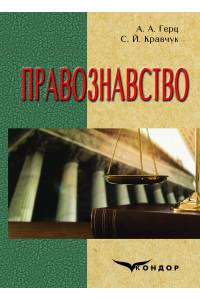 Правознавство. Підручник / Кравчук С.Й.