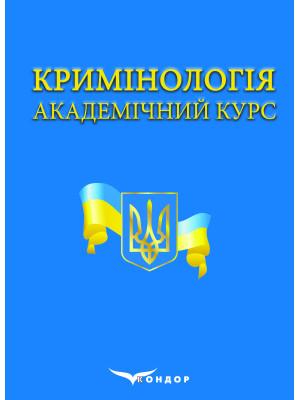 Кримінологія. Академічний курс За заг. ред. Литвинова О.М.