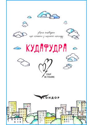 КУДАФУДРА. Збірка оповідань / За редакцією Міли Іванцової