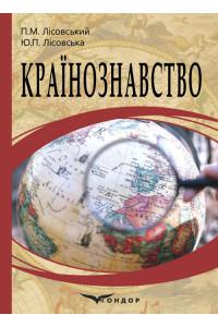 Країнознавство: навч.посіб. П.М. Лісовський, Ю.П.Лісовська