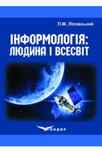 Інформологія: Людина і Всесвіт. Навчальний посібник/ Лісовський М.П.