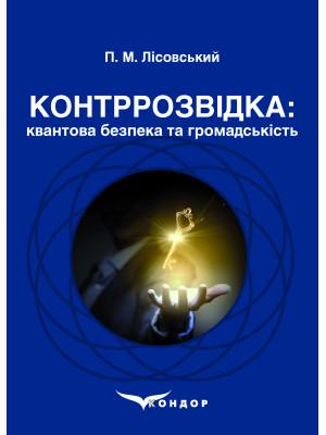 Контррозвідка: квантова безпека та громадськість : навч. посібник. / Лісовський П.М.