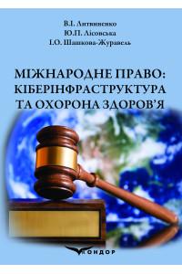Міжнародне право: кіберінфраструктура та охорона здоров'я: навч. посібник / В.І. Литвиненко, Ю.П. Лісовська, І.О. Шашкова-Журавель