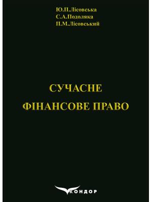 Сучасне фінансове право. Навч.пос. / Ю.П.Лісовська, С.А.Подоляка, П.М.Лісовський
