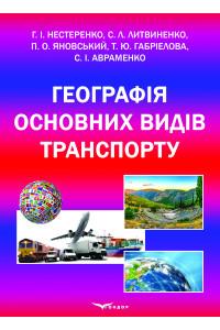 Географія основних видів транспорту: підручник. / За заг. ред. Нестеренко Г.І.  та Литвиненка С.Л.