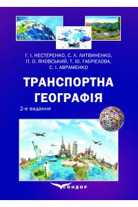 Транспортна географія: підручник. 2-ге вид., перероб. і доп. –  / За заг. ред. Г.І. Нестеренко та С.Л. Литвиненка