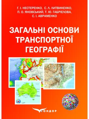 Загальні основи транспортної географії: підручник. – За заг. ред. Г.І. Нестеренко та С.Л. Литвиненка