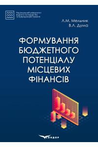 Формування бюджетного потенціалу місцевих фінансів: монографія. Мельник Л.М., Дума В.Л.