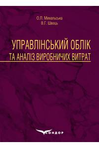 Управлінський облік та аналіз виробничих витрат: монографія / О.Л. Михальська, В.Г. Швець