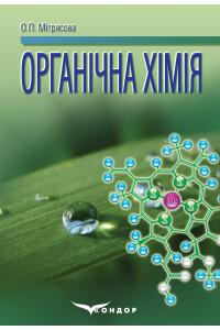 Органічна хімія: навч. посіб. / Мітрясова О.П.