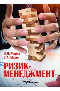 Ризик-менеджмент : навч. посіб. для студ. спеціальн. 281 «Публічне управління та адміністрування» / В. М. Мороз, С. А. Мороз