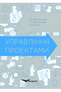 Управління проектами: навч. посіб. / Мостенска Т.Л., Мостенська Т.Г., Ралко О.С.