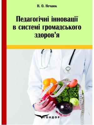 Педагогічні інновації в системі громадського здоров'я: монографія / Н.О.Нечаюк